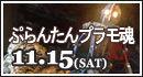 プラモ魂3.jpg