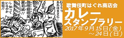 男塾バナー.jpg