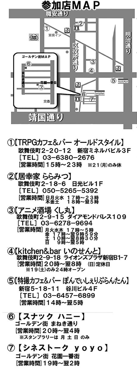 WEBマップ.png